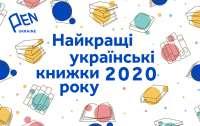 Названы лучшие украинские книги 2020 года по версии ПЕН