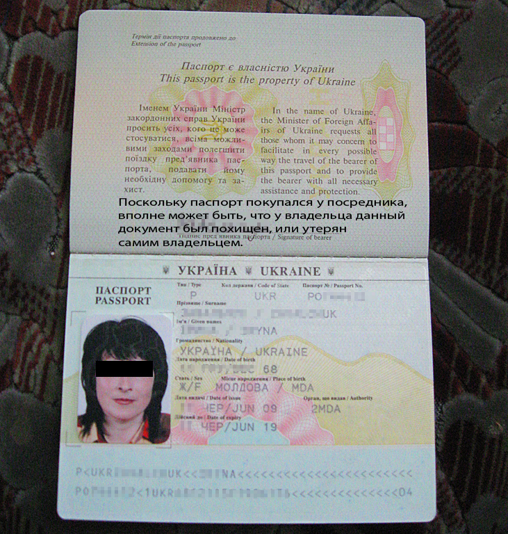 Что Такое Номер Бланка Паспорта Загран