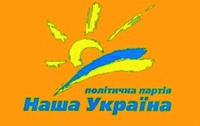 «Наша Украина» ликвидируется