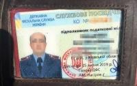 СБУ задержала на взятке работника ГФС Киевщины