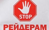 В Киеве рейдеры захватили бизнес-центр стоимостью $10,5 млн