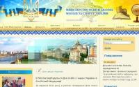 После нагоняя от Азарова, сайт МОН изменил «лицо»