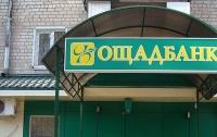 Украинский банк выиграл крупную сумму денег у России