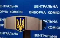 Верховная Рада распустила ЦИК Украины