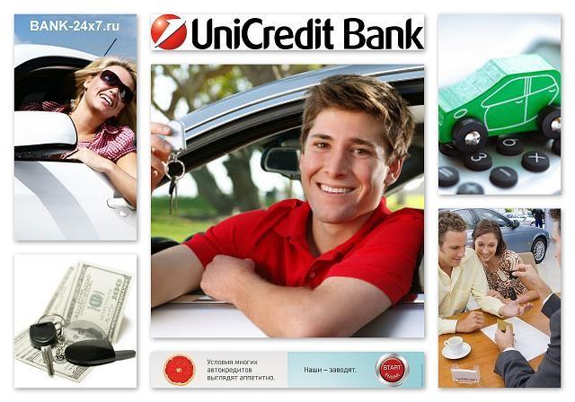 кредит в юникредит банке вакансии