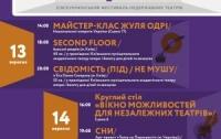 Интересное театральное мероприятие пройдет в Киеве