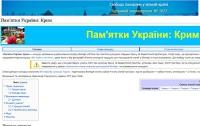 Статті про Крим можна подати на конкурс до Вікіпедії