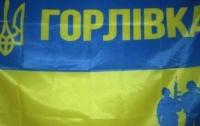 Украинские военные заняли Горловку, - информация пока неофициальная