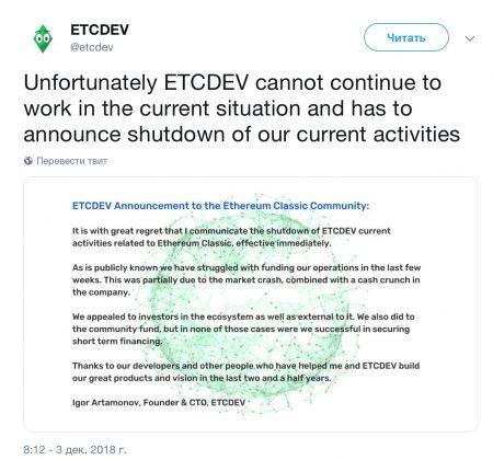 Ведущая команда разработчиков Ethereum Classic заявила о прекращении деятельности