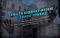 Замість будинку-музею будинок-привид, або Чому Міноборони не може передати в комунальну власність Києва будинок Сікорського