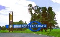 Страсти по Днепропетровской области: Так Сичеславская или Днепровская
