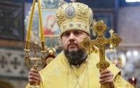 Сегодня состоится интронизация митрополита Киевского и всея Украины Епифания