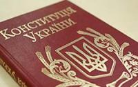 Верховная Рада почти «размочила» Конституцию