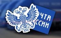 Работники российской почты совершают немыслимые поступки