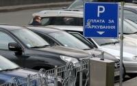 Киев перейдет на безналичную оплату парковки