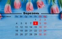 В марте украинцы отдохнут более 10 дней