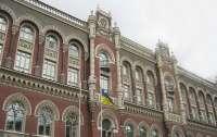Нацбанк показал структуру резервов Украины