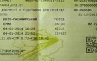 В Украине ввели новые железнодорожные билеты