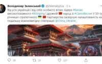 У Зеленского не сильно разбираются в китайской архитектуре