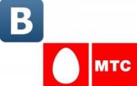 Социальная сеть «Вконтакте» объявила войну оператору мобильной связи МТС?