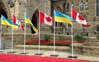 Украина получила зону свободной торговли с Канадой