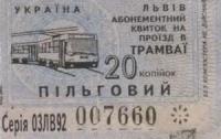 Во Львове водитель трамвая продавал фальшивые билеты