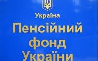 Кабмин утвердил бюджет Пенсионного фонда Украины