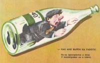 Как советские агитки призывали дать пьянству бой (ФОТО)