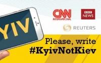 Название Киева будут теперь правильно писать на английском