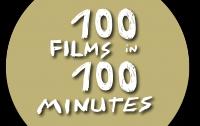 В Киеве покажут 100 фильмов за 100 минут