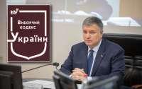 МВД инициирует изменения в избирательный кодекс