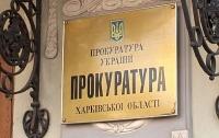 Представитель спецполиции подозревается в вымогательстве взяток в Харькове