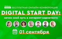 Начните свою карьеру в digital с бесплатной онлайн-конференции Digital Start Day