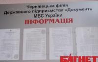 Столичная Прокуратура проверит законность деятельности ГП «Документ»