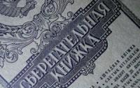 С 1 июня вкладчики Сбербанка СССР начнут получать компенсации