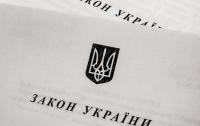 Закон о плане обороны Украины вступил в силу