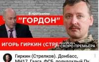 Украинский журналист просто