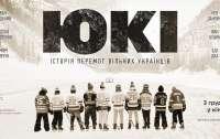 Фильм о выдающихся хоккеистах украинского происхождения вышел на Apple TV+