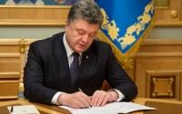 Президент подписал указ о европейской и евроатлантической интеграции Украины