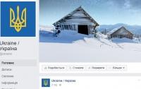 Украина получила официальный аккаунт в Facebook