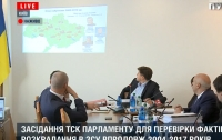 Украинские депутаты даже не заметили, что Крыма нет