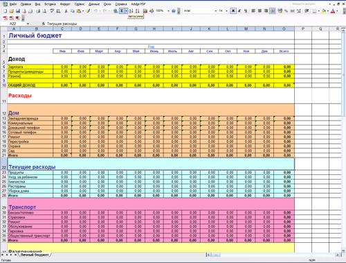 Домашняя Бухгалтерия В Excel Шаблон Скачать Бесплатно - фото 11