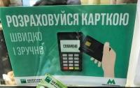 В метро Киева установили банковские терминалы