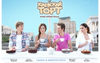 Ко дню св. Валентина в кино покажут «Киевский торт»