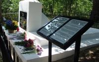 В Боярке открылся мемориал жертвам еврейского погрома