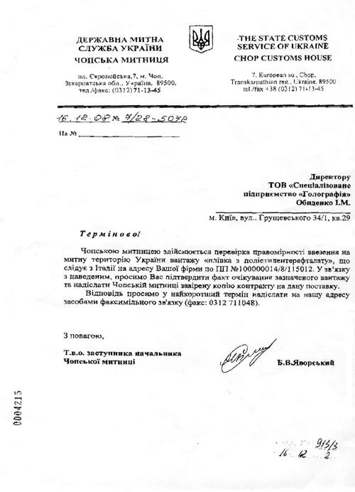 письмо о задержке поставки образец