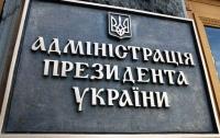 Президент назначил заместителей главы АП