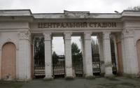 В Житомире реконструируют стадион за 10 миллионов