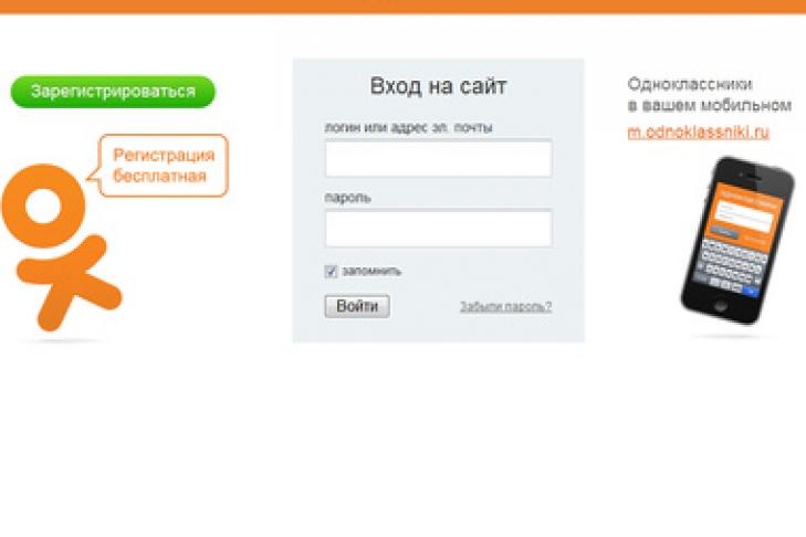 Как создать браузерную онлайн игру для одноклассников - Stroy-lesa11.ru
