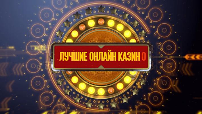 """Результат пошуку зображень за запитом """"ТОП лучших казино"""""""